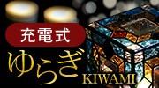 ゆらぎkiwami充電式