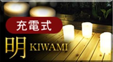 明 KIWAMI 充電式