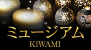 ミュージアムkiwami