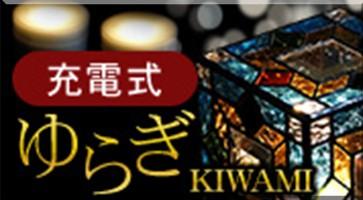 ゆらぎ KIWAMI