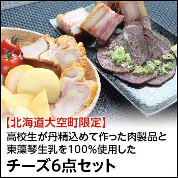 【北海道大空町限定】高校生が丹精込めて作った肉製品と東藻琴生乳を100%使用したチーズ6点セット
