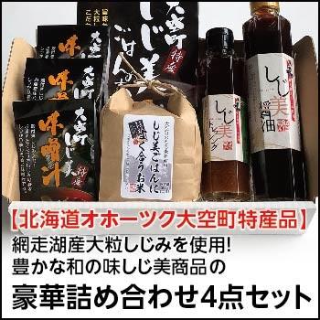【北海道産】地元で手作り!一つ一つ真心を込めて作った東藻琴スイーツ4種セット!