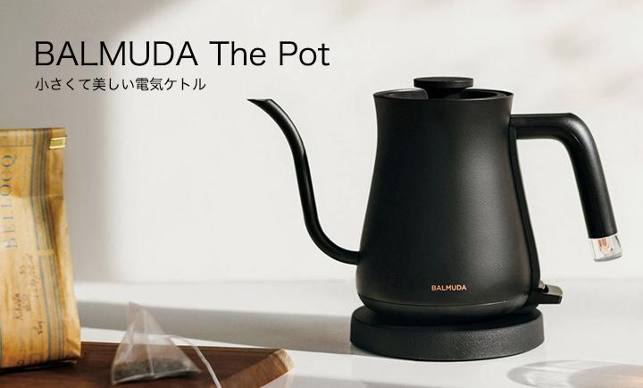 バルミューダ BALMUDA