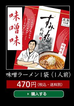 すみれラーメン味噌1袋