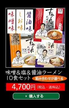 すみれラーメン10食セット