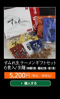 すみれ生ラーメンギフトセット6食