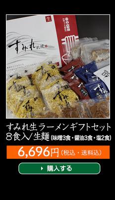 すみれ生ラーメンギフトセット8食