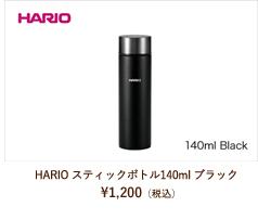 HARIOスティックボトル140ml 2個セット