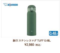 ノジェン ステンレスボトル 300ml
