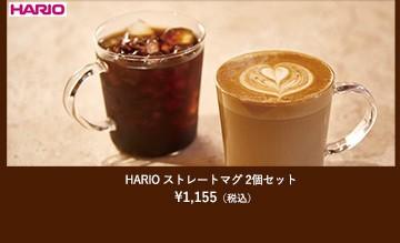 HARIO ストレートマグ2個セット
