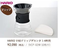 HARIO V60ドリップデカンタ 1-4杯用