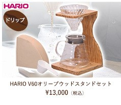 HARIO V60 オリーブウッドスタンドセット
