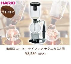 HARIO コーヒーサイフォン テクニカ 3人用