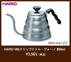 HARIO V60ドリップケトル・ヴォーノ 800ml