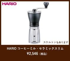 HARIO コーヒーミル・セラミックスリム