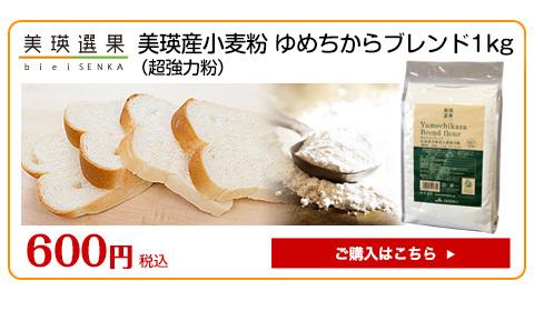 美瑛産小麦