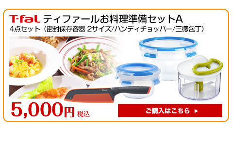 T-falお料理準備セット