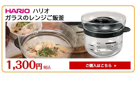 HARIO ガラスのレンジご飯釜