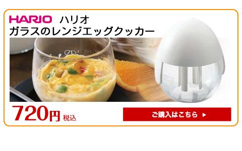 HARIO ガラスのレンジエッグクッカー