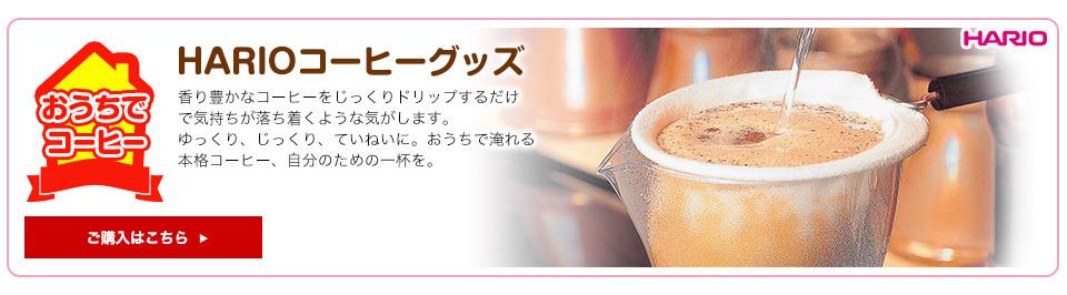 HARIOコーヒーグッズ
