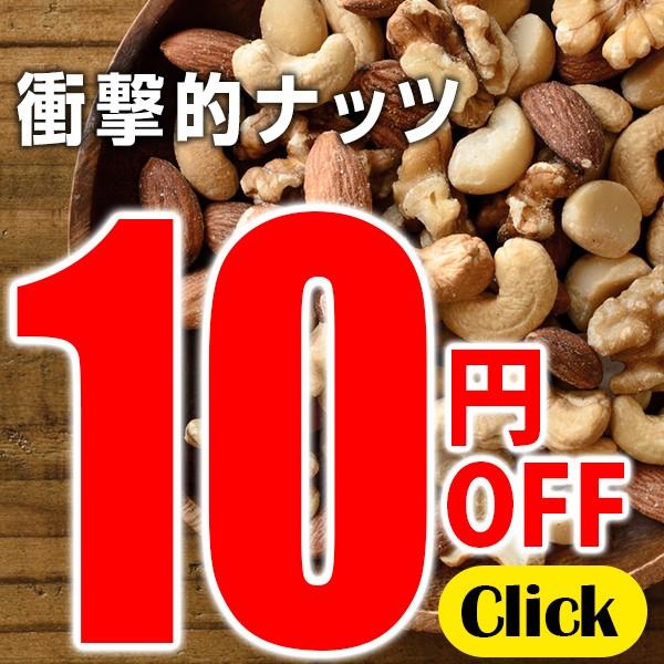 対象商品 10円OFF!何回でも利用可!