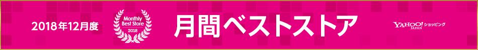 月間ベストストアー賞12月