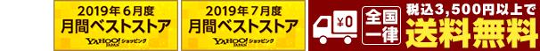 ベストストアー賞&税込3500円以上で送料無料