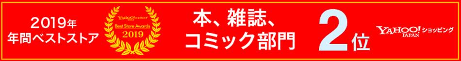 2019年年間ベストストアー賞