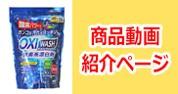 商品動画紹介ページ