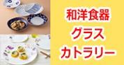食器・グラス・カトラリー 9/13