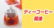 コーヒー・ティー用品 7/5商品U