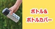 水筒・ボトル・ボトルカバー