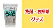 洗剤・お掃除グッズ 2/2商品UP♪