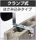 はさみ込み式、ブロック塀などに最適なクランプ金具付き