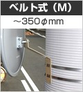 φ350mmまでの細い電柱などに最適なベルト付き