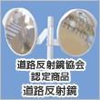 公道で使える!道路反射鏡協会認定商品 道路反射鏡