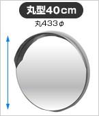 直径45 cmのステンレス製カーブミラー