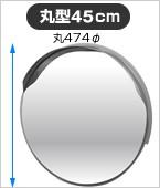 直径50cmのステンレス製カーブミラー
