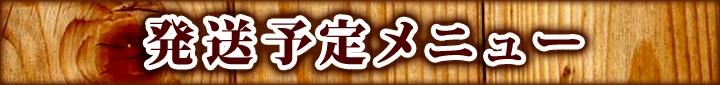 九州の野菜の発送予定メニュー