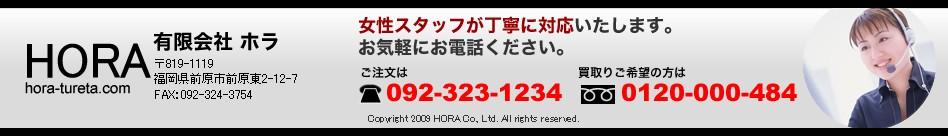 HORA hora-tureta.com 有限会社 ホラ 〒819-1119 福岡県糸島市前原東2-12-7 FAX:092-324-3754 女性スタッフが丁寧に対応いたします。お気軽にお電話ください。 >ご注文は TEL:092-323-1234 >買取りご希望の方は フリーダイヤル:0120-000-484 Copyright 2009 HORA Co., Ltd. All rights reserved.