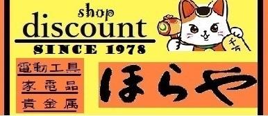 discount SHOP ほらや ヤフー店 ロゴ