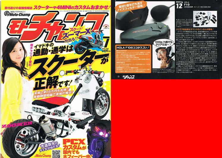バイク用インカム hola_3