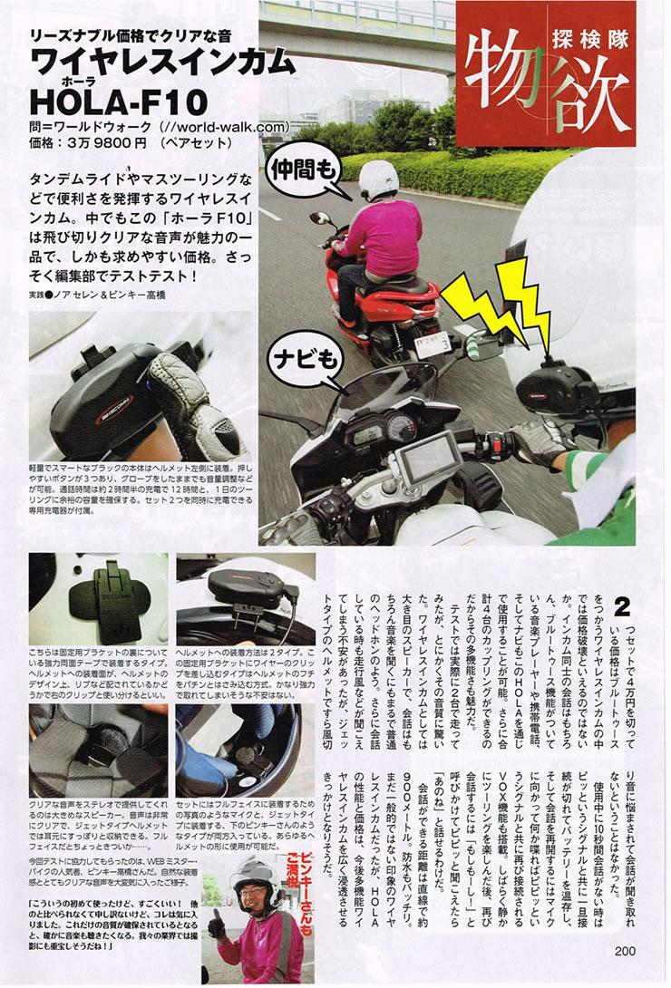 バイク用インカム hola_7