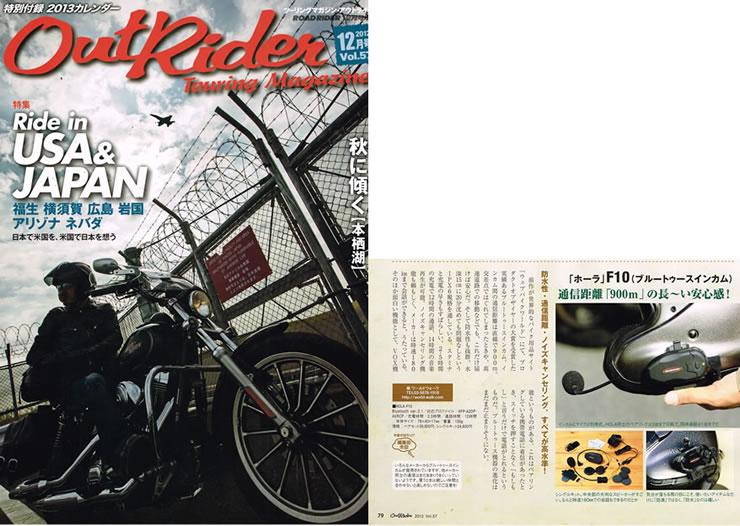 バイク用インカム hola_11