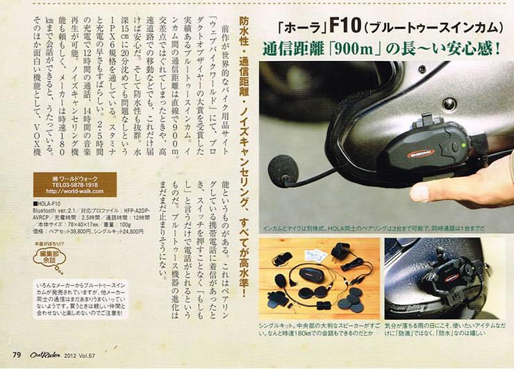 バイク用インカム hola_12