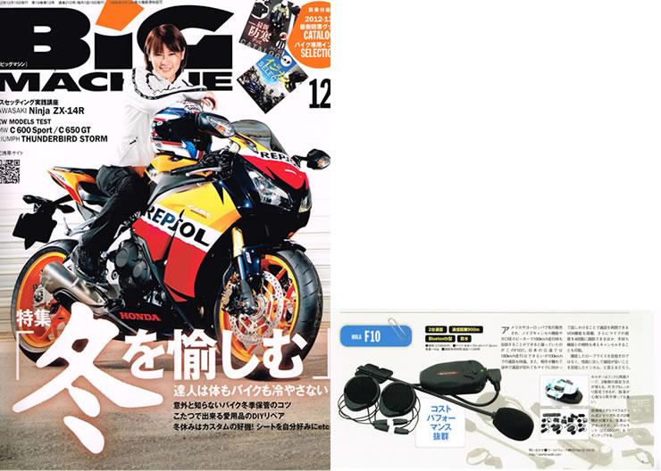 バイク用インカム hola_14