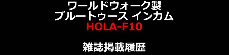 バイク用インカム hola_1
