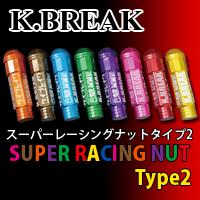 スーパーレーシングナットタイプ2