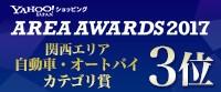 エリアアワード2017 関西エリア自動車カテゴリ3位受賞