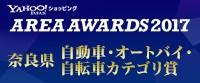 エリアアワード2017 奈良県自動車カテゴリ賞受賞